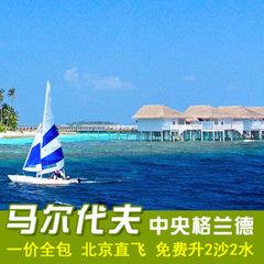 全国-马尔代夫旅游代理 中央格兰德岛蜜月旅行