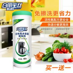 白丽宝丝活性氧水容器除垢剂