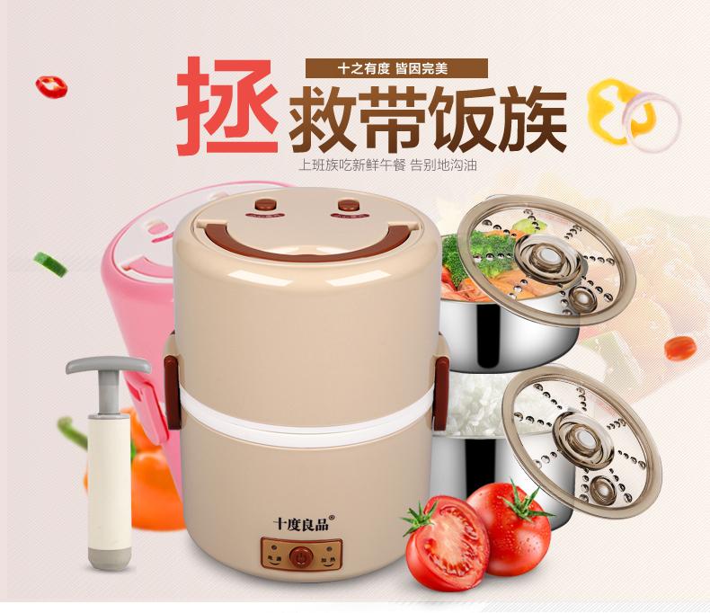 十度良品电热饭盒双层SD-922可插电保温加热饭盒蒸煮电饭盒蒸饭器
