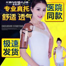 医用肩托护肩关节固定带中风偏瘫康复器材肩部肩半脱位脱臼护肩带