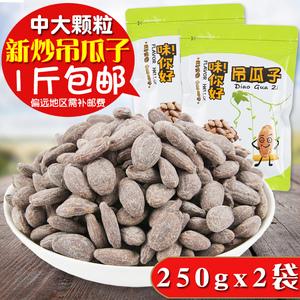 天天特价新炒吊瓜子500g奶油椒盐原味坚果瓜籽特产零食品非瓜蒌子瓜子