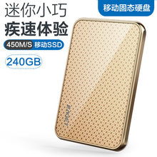 忆捷固态移动硬盘240G高速SSD闪存加密USB3.0移动硬盘1.8寸超薄
