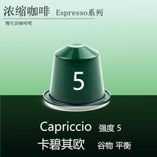 现货Capriccio雀巢Nespresso胶囊咖啡机Espresso原装正品行货5号