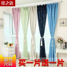 简约现代田园成品窗帘卧室遮光窗帘遮光布客厅加厚隔热遮阳布短帘