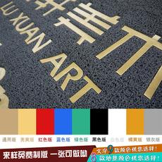 丝圈材质烫金单品广告地垫门垫定制企业LOGO室外防水防滑迎宾地毯