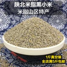 杂粮粥500g 陕西延安特产 阿梅陕北米脂黑小米 2018新米农家自产