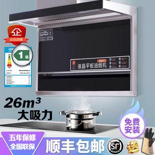 特价大吸力顶侧双吸直流变频超薄L型脱排主动清洗家用平板油烟机