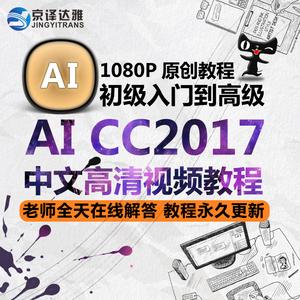 AI CC2017初级入门到高级中文高清平面设计排版自学系列视频教程