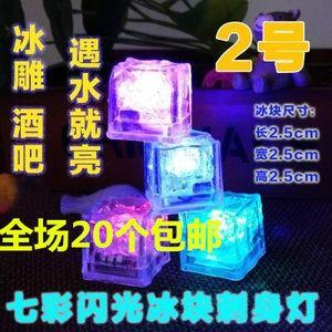 电子<span class=H>小</span><span class=H>灯泡</span>发光<span class=H>玩具</span>七彩冰块刺身彩灯入水即亮冰雕七彩冰块灯