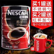 送好礼雀巢咖啡粉醇品速溶咖啡500g罐装无蔗糖无伴侣黑咖啡纯咖啡