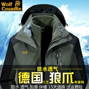 狼爪布莱特冲锋衣男三合一两件套冬季加厚外套女防水抗风户外保暖