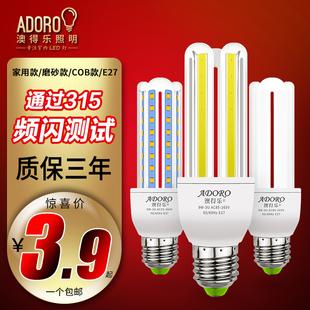 澳得乐LED灯泡E27大螺口高亮LED玉米灯泡U型节能灯泡家用室内照明