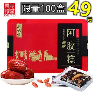 500g山东东阿县即食型手工阿胶糕块固元膏礼盒正宗ejiao 红色塑料