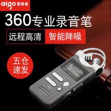 爱国者录音笔R6601专业高清降噪远距微型迷你自动取证商务播放器