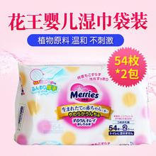 日本进口花王湿巾 婴儿湿巾 加厚滋润型湿巾 54枚*2包
