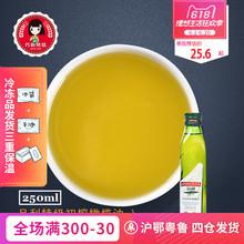 西班牙进口橄榄油 食用油 巧厨烘焙_品利初榨橄榄油250ml 原装