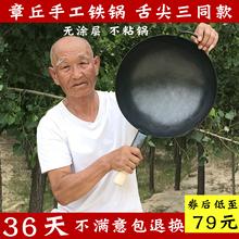 章丘铁锅手工铁锅炒锅老式铁锅家用炒菜锅无涂层不粘健康锅韦大锤