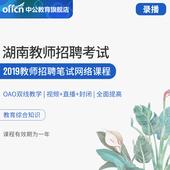 中公教育2019湖南教师招聘考试教育综合知识笔试培训网校视频课程