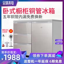 尊贵 BCD 210CV卧式橱柜冰箱推拉抽屉嵌入式家用冰箱矮冰箱
