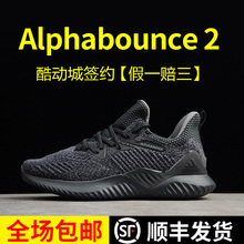 Adidas Alphabounce Alpha Second Generation Running Shoes AQ0573 AC8273 DB1119 CG4763