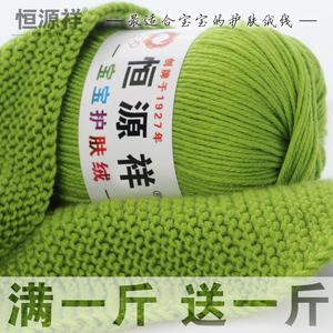 宝宝毛线 婴儿童绒线 手编织中粗线 牛奶棉 钩针 围巾线 毛线特价粗毛线