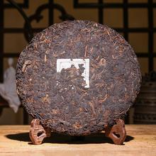 普洱茶熟茶茶饼茶叶珍藏古树茶357克茶饼