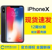 iphonex iPhone 分期送壳膜Apple 12期分期 正品 国行苹果10苹果x 苹果x 苹果 全网通4G手机