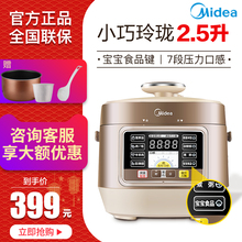 Mei Mei Fully Automatic Small Dormitory Cooker Household Multifunctional Voltage Cooker 2.5L High Pressure Cooker 1-3 Person Small Rice Cooker