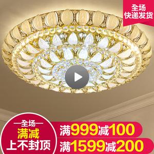 金色大气客厅水晶灯圆形吸顶灯客厅灯具卧室餐厅LED灯具家用灯饰吸顶灯