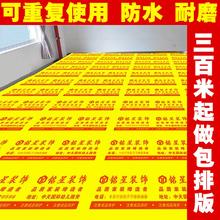 修定制地面地砖瓷砖木地板PVC保护膜家装 门窗成品地垫防潮地膜