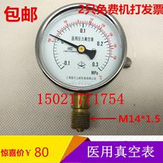 上海宜川 高温灭菌锅 消毒柜 医用真空压力表Y-60 -0.1--0.3