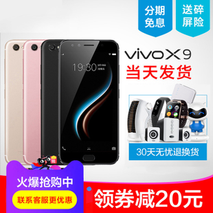 领卷减20◆vivo X9 vivox9plus全新x7 x5v3 xplay6手机 vivox9s