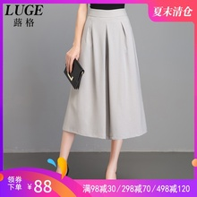 New Spring and Summer Skirts, Broad-legged Pants, Women's Loose Dropping Pants, High-waist Casual Seven-minute Pants