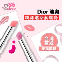 法国Dior迪奥 粉漾魅惑润唇膏 智能变色保湿滋润口红不易脱色
