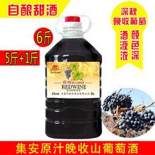 睿纳葡萄酒甜型红酒农家自酿女士果酒自制野生原汁葡萄酒5斤加1斤