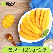 熊孩子 芒果干120gx2袋 水果干果脯蜜饯果干类芒果片休闲零食