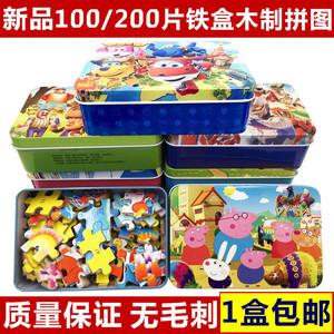 100/200片拼图铁盒装宝宝早教儿童益智拼图玩具木质木制5-6-7-9岁拼图