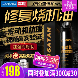 车魔机油添加剂<span class=H>发动机</span>抗磨保护强力修复烧机油克星免拆降噪机油精