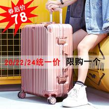 箱子24学生26皮箱包22寸 行李箱铝框拉杆箱万向轮女旅行箱男20密码
