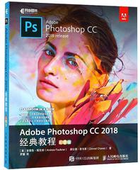 Adobe Photoshop CC2018经典教程(彩色版)