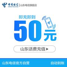 山东电信官方旗舰店 山东手机充值50元电信话费直充快充电信充值
