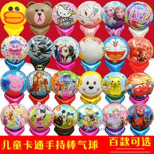 气球免邮儿童多款玩具手持棒儿童宝宝周岁生日派对布置装饰品用品周岁用品