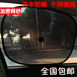 汽车遮阳挡遮阳板车用车内网纱帘吸盘式太阳侧窗车窗遮阳遮光防晒
