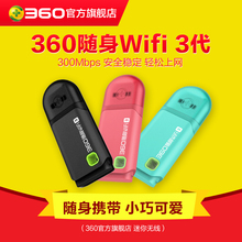 Official Flagship Store 360 Walkman WiFi 3 Generation 2 Generation Authentic Router Network Card USB Mini-you Wireless Free Walkman Wifi 3