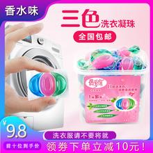 洗衣凝珠香水型持久留香抖音同款 无添加浓缩洗衣护理液球洗洗凝珠