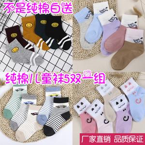 5双纯棉宝宝袜秋冬厚款儿童袜子男童女童中筒婴儿袜子1-3-7-12岁