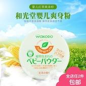 日本Wakodo和光堂爽身粉 新生婴儿痱子粉宝宝红茶玉米粉 120g