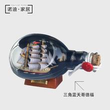 美式欧式工艺品摆件瓶船瓶中船漂流瓶家居装 地中海风格 饰感恩礼品