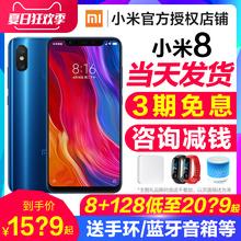 小米8手机八透明现货正品 官方旗舰店骁龙845屏幕指纹版小米8青春 认准全网通版1569起 可送手环 Xiaomi