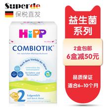 保税区德国喜宝益生菌婴幼儿配方奶粉 HiPP cmk 2段600g 6-10个月